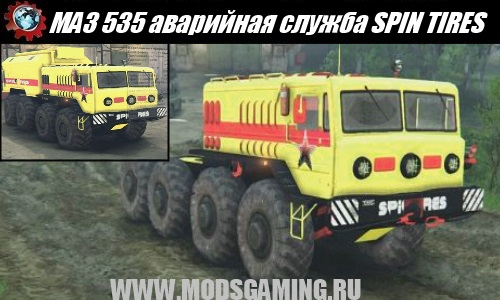 SPIN TIRES download mod truck MAZ 535 Emergency Service