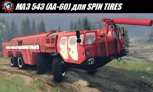 SPIN TIRES download mod fire truck MAZ 543 (AA-60)