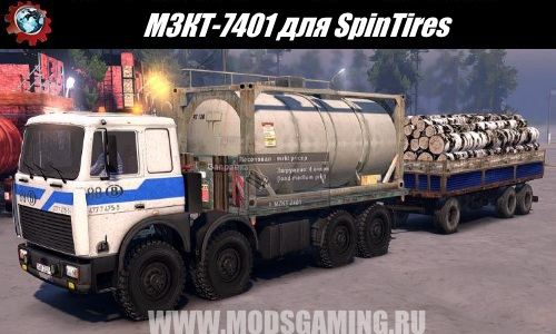 Spin Tires download mod truck MZKT-7401