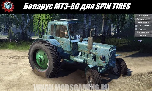 SPIN TIRES download mod tractor Belarus MTZ-80