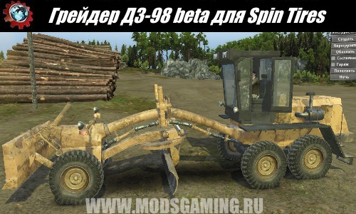 Spin Tires download mod grader DZ-98 beta