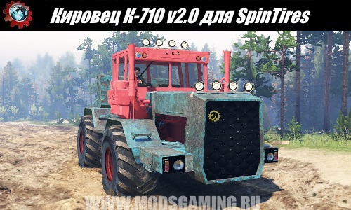 Spin Tires download mod Tractor Kirovets K-710 v2.0 to 03/03/16