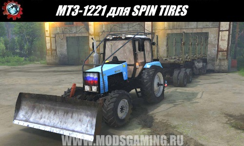 SPIN TIRES download mod tractor MTZ-1221 for 03/03/16