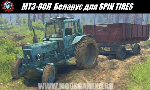 SPIN TIRES download mod tractor MTZ-80L for 03/03/16