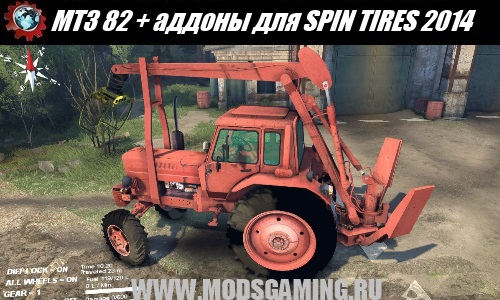 SPIN TIRES 2014 mod tractor MTZ 82 + addons