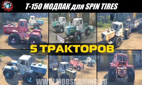 SPIN TIRES download mod tractor T-150 MODPAK for 03/03/16