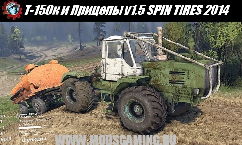 SPIN TIRES 2014 T-150K tractor and trailer v1.5