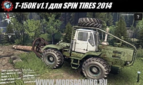 SPIN TIRES 2014 download mod Tractor T-150K v1.1