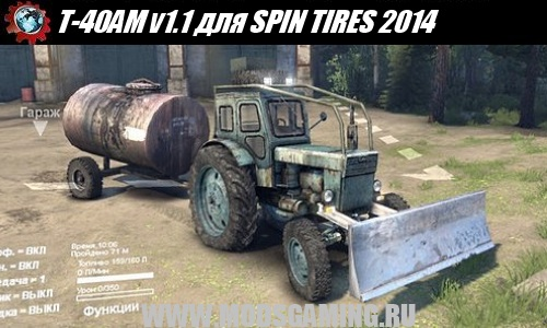 SPIN TIRES 2014 download mod tractor T-40AM v1.1