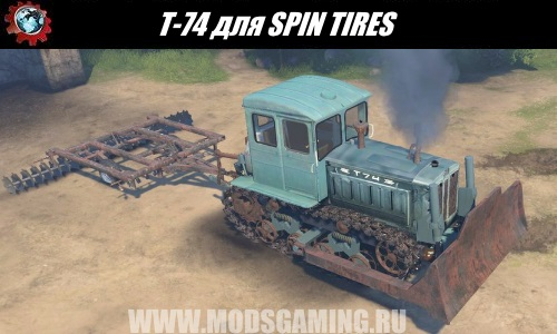 SPIN TIRES download mod caterpillar tractor T-74 version 3.3.16