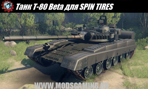SPIN TIRES mod Tank T-80 Beta
