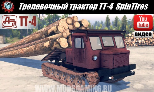 SpinTires download mod Skidder TT-4