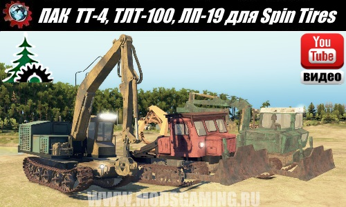 Spin Tires download mod PAK Tractors TT-4, TLB-100 PL-19