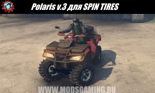 SPIN TIRES download mod ATV Polaris v.3 for 03/03/16