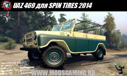SPIN TIRES 2014 download mod SUV UAZ 469