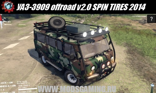 SPIN TIRES 2014 скачать мод машина УАЗ-3909 offroad v2.0