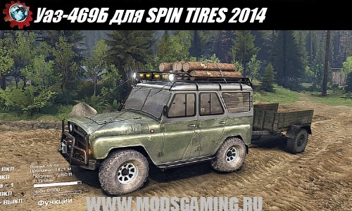 SPIN TIRES 2014 download mod SUV UAZ-469B