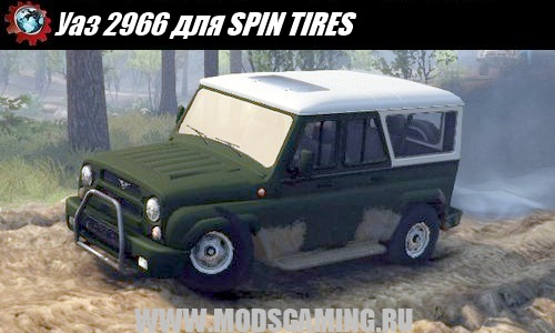 SPIN TIRES download mod SUV Oise 2966