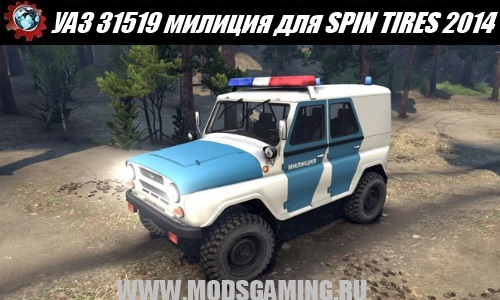 SPIN TIRES 2014 download mod car UAZ 31519 police