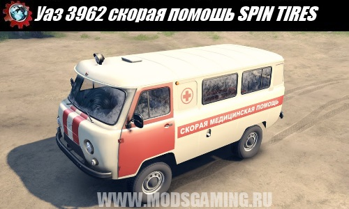 SPIN TIRES download mod SUV UAZ 3962 emergency assistance conditional