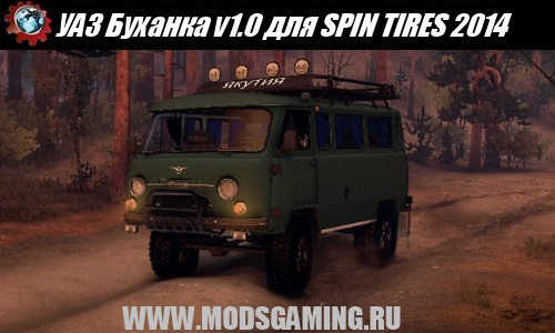SPIN TIRES 2014 download mod car UAZ Loaf v1.0