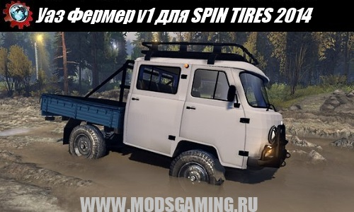 SPIN TIRES 2014 download mod UAZ Farmer v1