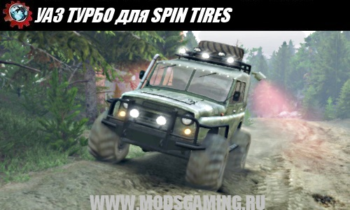SPIN TIRES download mod SUV UAZ TURBO