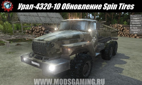 Spin Tires download mod truck Ural-4320-10 Update