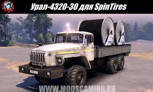 Spin Tires download mod truck Ural-4320-30 for 03/03/16
