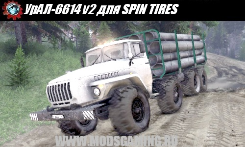 SPIN TIRES download mod truck Ural-6614 v2