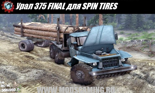 SPIN TIRES download mod truck Ural 375 FINAL