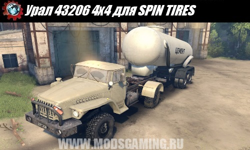 SPIN TIRES download mod Ural truck 43206 4x4