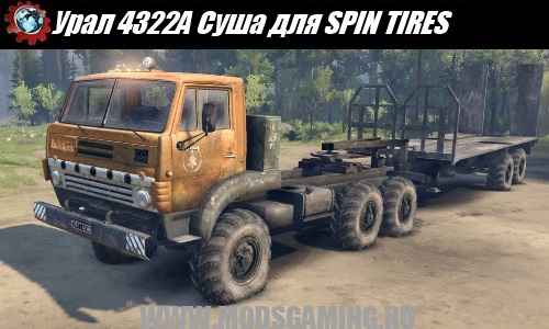 SPIN TIRES download mod army truck Ural 4322A Land
