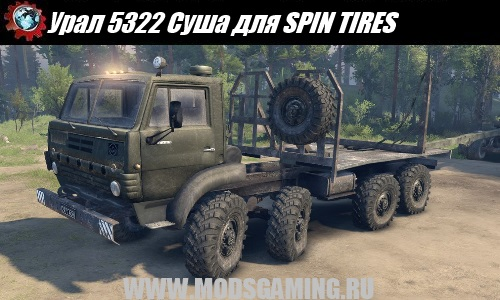 SPIN TIRES download mod army truck Ural 5322 Land