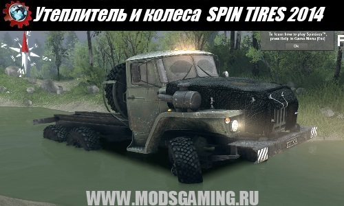 SPIN TIRES 2014 mod download Ural truck with new wheels and utiplitelem