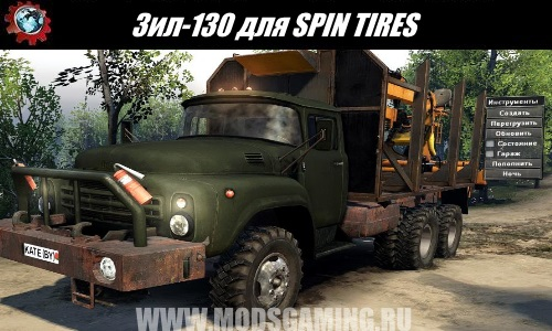 Mod download SPIN TIRES Truck Zil-130 03/03/16
