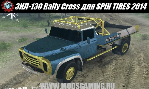 SPIN TIRES 2014 download mod car ZIL-130 Rally Cross
