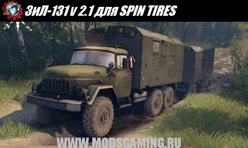 SPIN TIRES mod army truck ZIL-131 for Off-road
