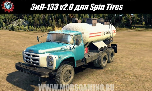 Spin Tires download mod truck ZIL-133 v2.0