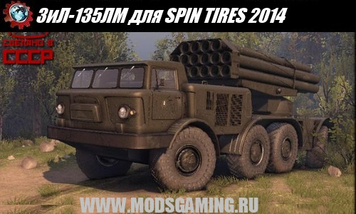 SPIN TIRES 2014 download mod car ZIL-135LM