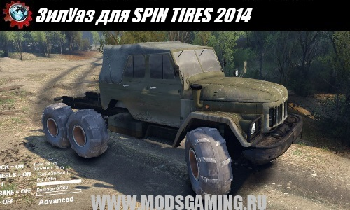 SPIN TIRES 2014 download mod car ZilUaz