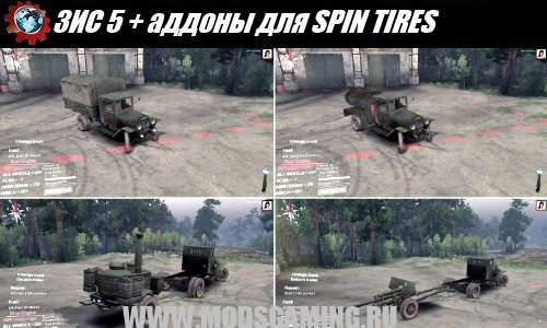 SPIN TIRES download mod truck ZIS 5 + addons