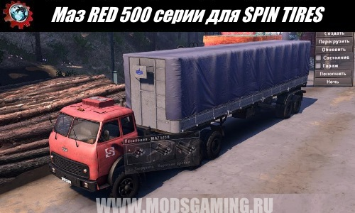 SPIN TIRES download mod truck Maz RED 500 series 03/03/16