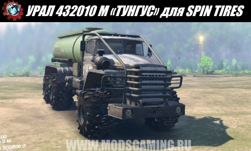 "SPIN TIRES download mod truck URAL 432 010 M «TUNGUS"" for 3/3/16"