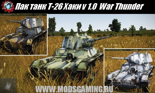 War_Thunder_ARMY_USSR