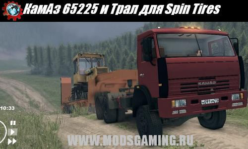 Spin Tires v1.5 скачать мод КамАз 65225 и Трал