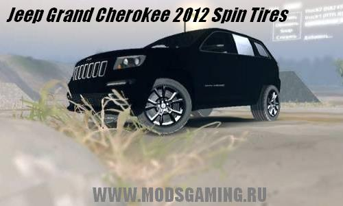 Spin Tires v1.5 скачать мод машина Jeep Grand Cherokee 2012