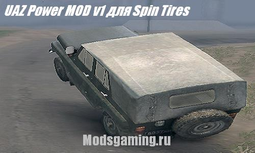 Скачать мод для Spin Tires 2013 v1.5 UAZ Power MOD v1