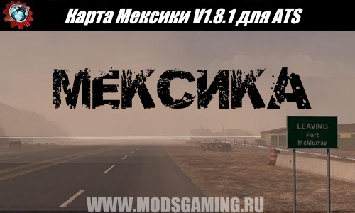 American Truck Simulator download map mod MEXICO V1.8.1