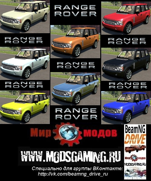 2008 Land Rover Range Rover Supercharged: BeamNG DRIVE скачать мод Range Rover Supercharged 2008